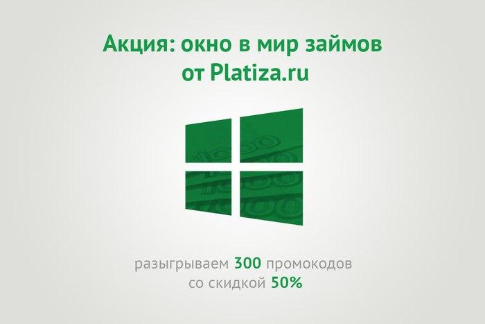 Акция: окно в мир микрозаймов от platiza.ru