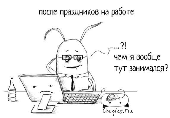 Сосредоточьтесь на работе