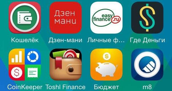 ТОП-8 бесплатных приложений для учёта личных финансов